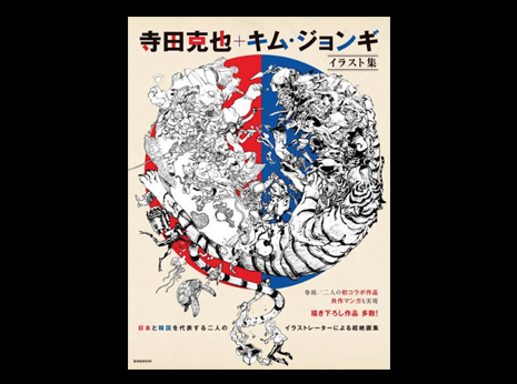 (Pre Order) Terada Katsuya + Kim Jung Gi Illustration Book - English Edition